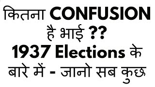 Everything About Indian provincial elections, 1937 -After GOI Act 1935- AL CONFUSIONS Cleared