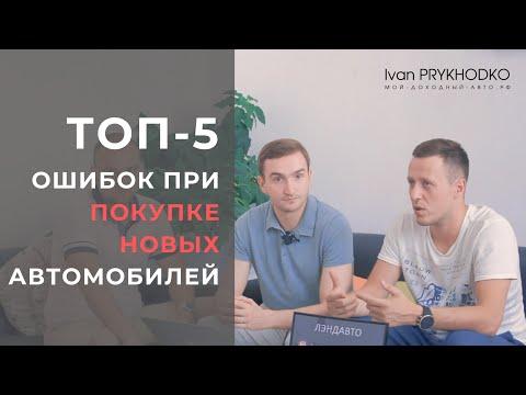 ТОП-5 ОШИБОК ПРИ ПОКУПКЕ НОВЫХ АВТОМОБИЛЕЙ