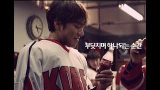 평창동계올림픽 기념 코카콜라 광고 / 부딪치며 하나되는…