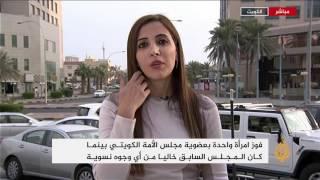 نافذة الانتخابات الكويتية - نشرة المنتصف 27/11/2016