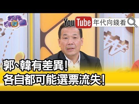 精彩片段》鍾小平:知識藍不要被柯文哲吸引走...【年代向錢看】