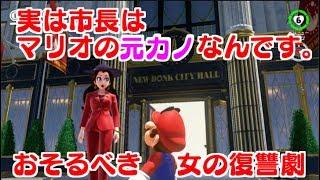 ネタ 字幕動画【スーパーマリオオデッセイ 】恐ろしい女の復讐劇をマリオが味わった!