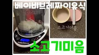 짜야TV [베이비브레짜이유식] 소고기미음