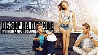 Обзор на плохое - Крымский мост. Сделано с любовью!