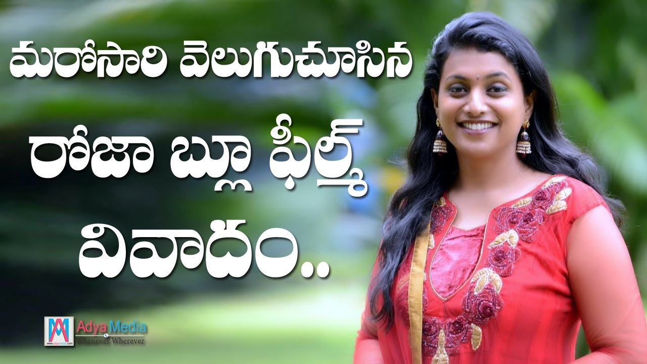 Actress Roja Blue Film Controversy Again Making Sensation  E0 B0 A4 E0 B0 A8  E0 B0 Ac E0 B1 8d E0 B0 B2 E0 B1 82  E0 B0 Ab E0 B0 Bf E0 B0 B2 E0 B1 8d E0 B0 Ae E0 B1 8d  E0 B0 B2 E0 B1 8b