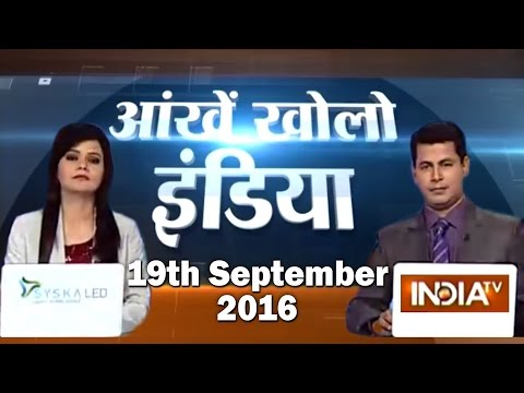 Ankhein Kholo India | 19th September, 2016 - India TV