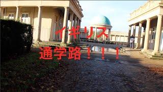 前編イギリス イーストアングリア大学通学路The route to UEA from Eaton Park Norwich Part 1 Japanese with English Subtitles