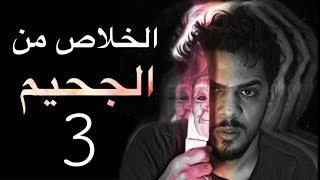 الخلاص من الجحيم الجزء الثالث | يوميات واحد عراقي