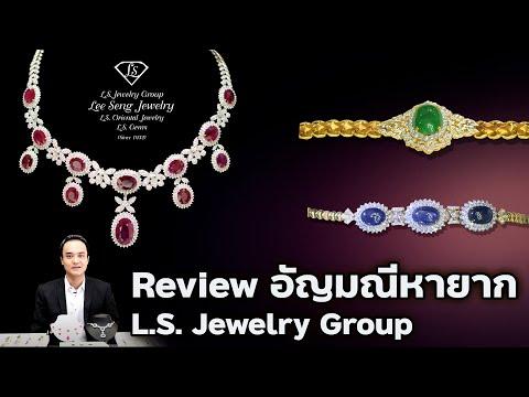 อัญมณีหายาก  L.S. Jewelry Group