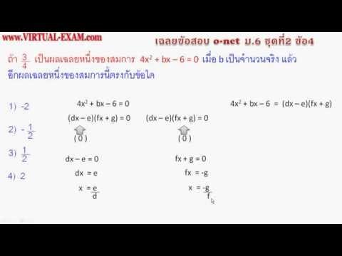 เฉลยข้อสอบคณิตศาสตร์ O-NET ม.6  ชุด 2 ข้อ 4