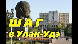 ШАГ в Улан Удэ. Шаман идет.