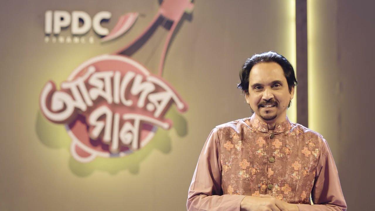 IPDC আমাদের গান || Sandipan