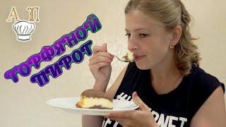 Торфяной пирог просто и вкусно 🍰 🍰