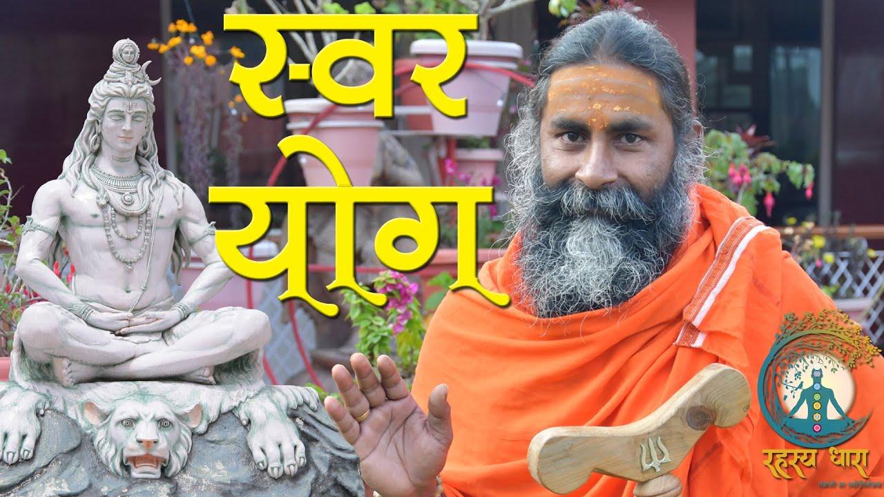 Download जीवन में सफलता प्राप्ति का निश्चित सूत्र : शिव स्वरोदय Know about Swara Yoga by Sanyasi Charanashrit