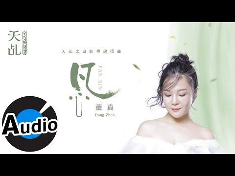 董真 Dong Zhen - 凡心 Fan Xin(官方歌詞版)- 電視劇《天乩之白蛇傳說》插曲