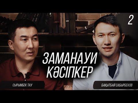 Сырымбек Тау, Джек Ма, Бақытбай Сабырбеков   Заманауи Кәсіпкер