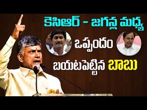 CM Chandrababu Naidu Comments On PM Modi, KCR , YS Jagan | ABN Telugu