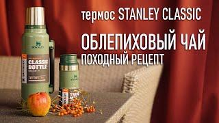 Облепиховый чай походный рецепт  Термос Стенли Stanley Classic