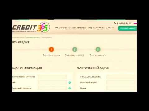 Моментальный кредит на карту онлайн украина