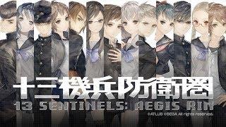 『十三機兵防衛圏』プロモーションムービー#02 thumbnail