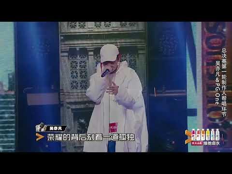 吳亦凡&PG ONE - 以父之名 (高音質無損版)│總決賽第一輪製作人幫唱│中國有嘻哈 第十二期