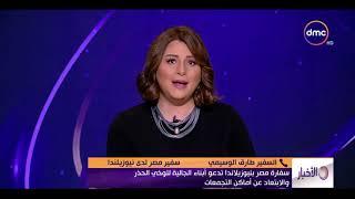 الأخبار - سفير مصر لدى نيوزيلندا