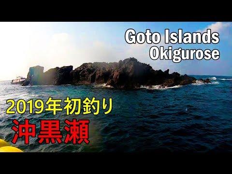 【長崎の磯釣り】五島列島 沖黒瀬 2019年2月 初釣り Iso Fishing Goto Islands