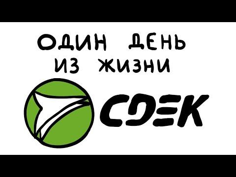 Один день из жизни компании CDEK