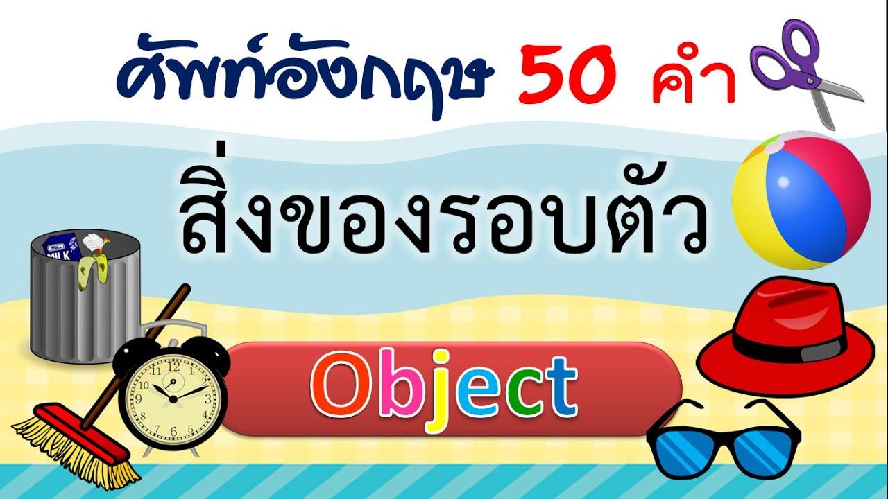 คำศัพท์ สิ่งของ ภาษาอังกฤษ 50 คำ  Object | Learn and song