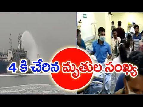 Massive fire on Offshore Support Vessel Coastal Jaguar, Visakhapatnam | Mahaa News