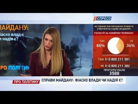 Espreso.TV: Про політику   Справи Майдану: Фіаско влади чи надія є?