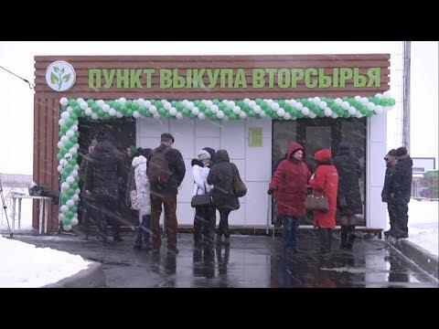 Пункт приема вторсырья открыли в Губкине