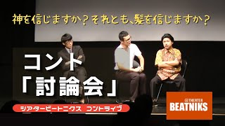 シアタービートニクス  コント『討論会』(コントライブ2011)