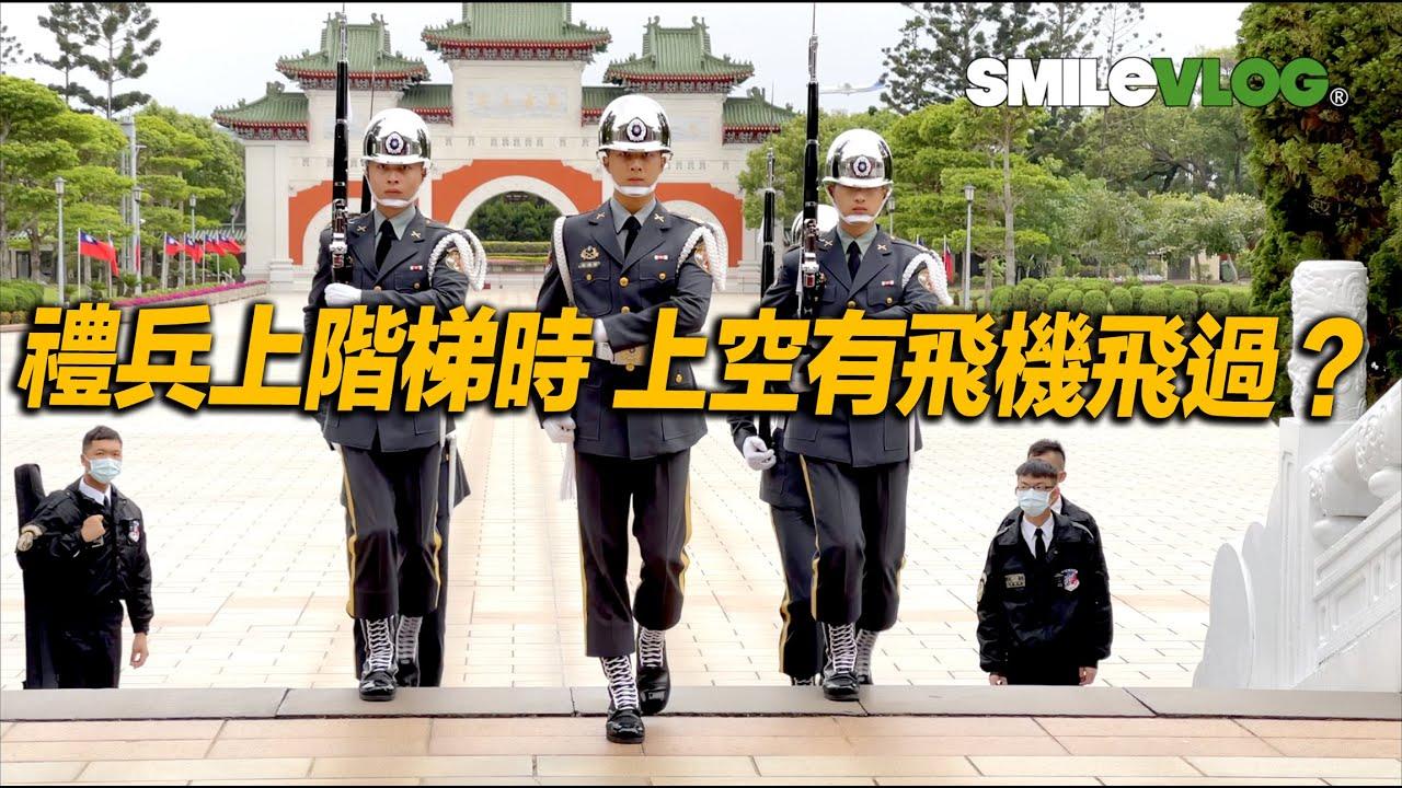 【哇!!!9位禮兵在牌樓下喊敬禮?史上最好看的九人收哨儀式啊!】Army Honor Guards 陸軍儀隊忠烈祠禮兵收哨儀式Martyrs' Shrine【玲玲微電影SmileVlog】