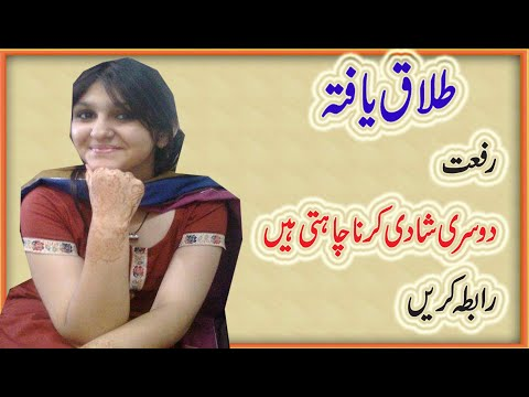 New Proposal For Female this lady is Very preety check Details In Urdu and Hindi.
