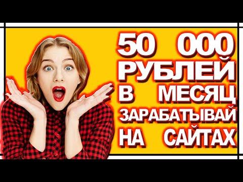 Заработок на сайтах 50000 рублей. Как заработать в интернете на сайтах?