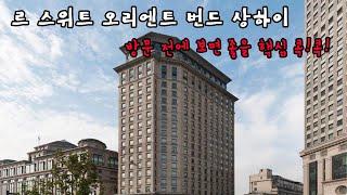 상하이 대표호텔, 르 스위트 오리엔트 번드, 가볼래?