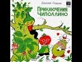 Приключения Чиполлино аудио сказка Сказки Сказки для детей Аудиосказки mp3