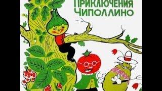 Приключения Чиполлино аудио сказка: Сказки - Сказки для детей - Аудиосказки