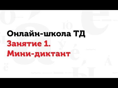 22.02.17 Занятие 1. Мини-диктант. Онлайн-школа Тотального диктанта