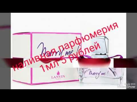 Наливная парфюмерия.  Магазин АЛИСА Юрюзань ул Зайцева 7.