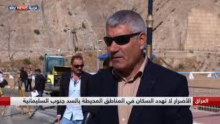 كردستان العراق.. تضرر سد