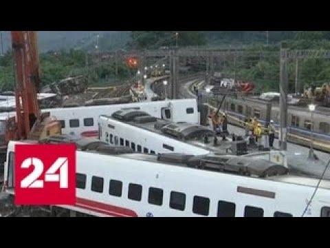 Россияне не пострадали при крушении поезда в Тайване