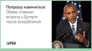 Обама отменил встречу с Дутерте после оскорблений