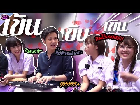 เขิน BNK48|BNKCompact