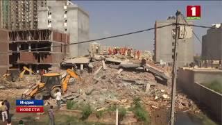 В Индии в пригороде Нью-Дели 6-этажный дом за считанные секунды обрушился на строительную площадку