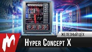 Тройной титан — Hyper Concept X — Железный цех — Игромания