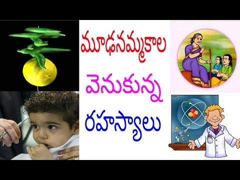 mudhanammakalu || Indian Superstitions and Their Scientific Reasons ||  by Lucky Tube