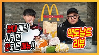 맥도날드 추천 햄버거 6종 리뷰 | Korean Mcd…