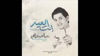 أنشودة أنت العيد   عبدالعزيز عبدالغني   YouTube